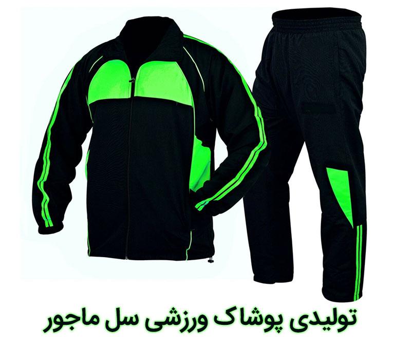 تولیدی پوشاک ورزشی