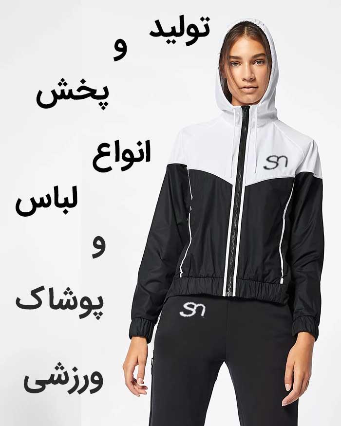 تولید کننده لباس و پوشاک ورزشی